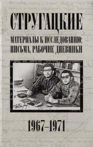 Стругацкие. Материалы к исследованию: письма, рабочие дневники, 1967-1971