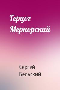 Герцог Мернорский