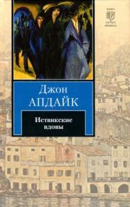 Джон Апдайк - Иствикские вдовы