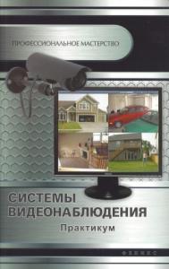 Андрей Кашкаров - Системы видеонаблюдения