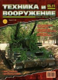 Техника и вооружение 2011 05
