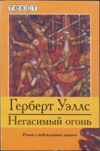 Негасимый огонь: Роман о побежденном дьяволе