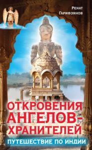Откровения Ангелов-Хранителей. Путешествие по Индии