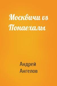 Москвичи vs Понаехалы