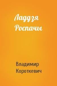 Ладдзя Роспачы