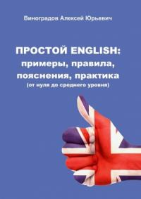 Простой English