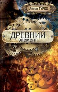 Антон Гурко - Древний элемент