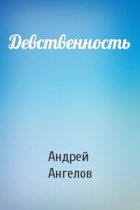 Андрей Ангелов - Девственность