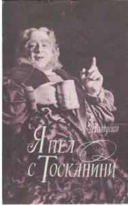 Я пел с Тосканини