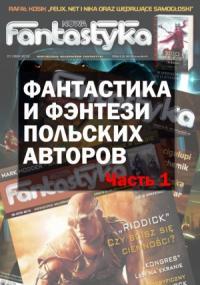 Фантастика и фэнтези польских авторов. Часть первая