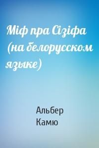 Мiф пра Сiзiфа (на белорусском языке)
