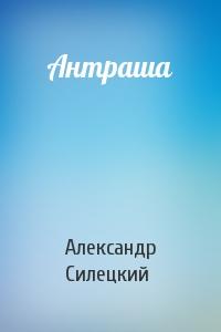 Александр Силецкий - Антраша