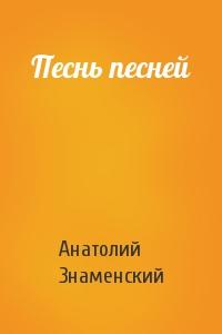 Анатолий Знаменский - Песнь песней