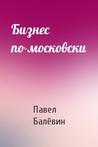 Бизнес по-московски