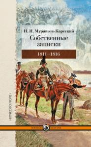 Собственные записки. 1811–1816