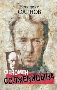 Бенедикт Сарнов - Феномен Солженицына