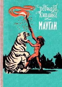 Маугли (Художник В. Ватагин)