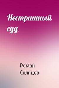 Роман Солнцев - Нестрашный суд