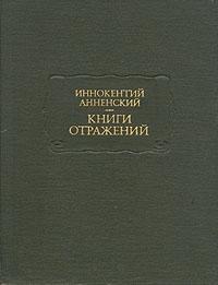 А. Н. Майков и педагогическое значение его поэзии