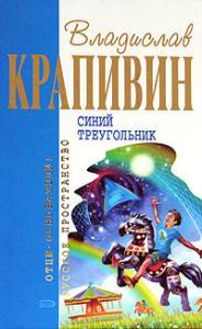 Синий треугольник (Сборник)