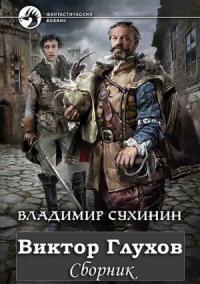 Сборник «Виктор Глухов» [10 книг]