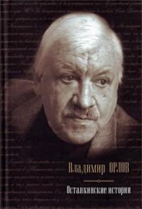 Останкинские истории (сборник)