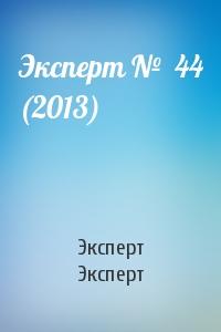Эксперт №  44 (2013)