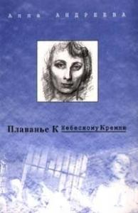 Алла Андреева - Плаванье к Небесному Кремлю