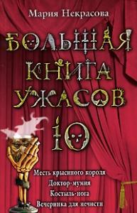 Большая книга ужасов — 10