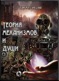 Теория механизмов и души