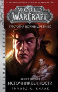 World Of Warcraft. Трилогия Войны Древних: Источник Вечности