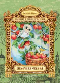 Яблочная сказка
