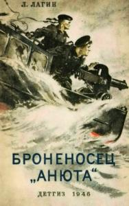 "Броненосец ""Анюта"" (с илл.)"