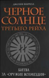 Черное солнце Третьего рейха.  Битва за «оружие возмездия»