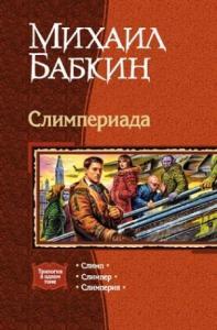 Михаил Бабкин - Слимпериада. Трилогия