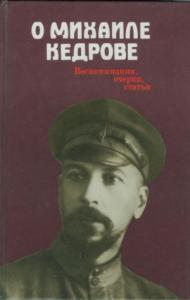 Михаил Смирнов - О Михаиле Кедрове