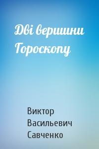 Виктор Васильевич Савченко - Дві вершини Гороскопу