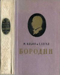 Илья Маршак, Елена Маршак - Александр Порфирьевич Бородин
