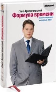 Формула времени. Тайм-менеджмент на Outlook 2007
