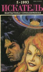 Искатель. 1993. Выпуск №5