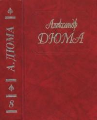 Собрание сочинений в 50 томах. Том 8. Двадцать лет спустя