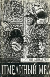 Линдгрен Торгни - Шмелиный мед