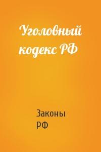 РФ Законы - Уголовный кодекс РФ