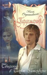 Свидание в Санкт-Петербурге