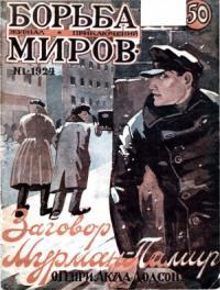 Журнал Борьба Миров № 1 1924