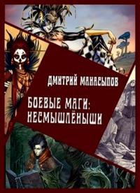 Боевые маги: несмышлёныши (СИ)