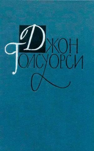 Джон Голсуорси. Собрание сочинений в 16 томах. Том 3