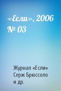 «Если», 2006 № 03