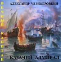 Казачий адмирал