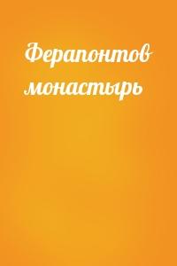 - Ферапонтов монастырь